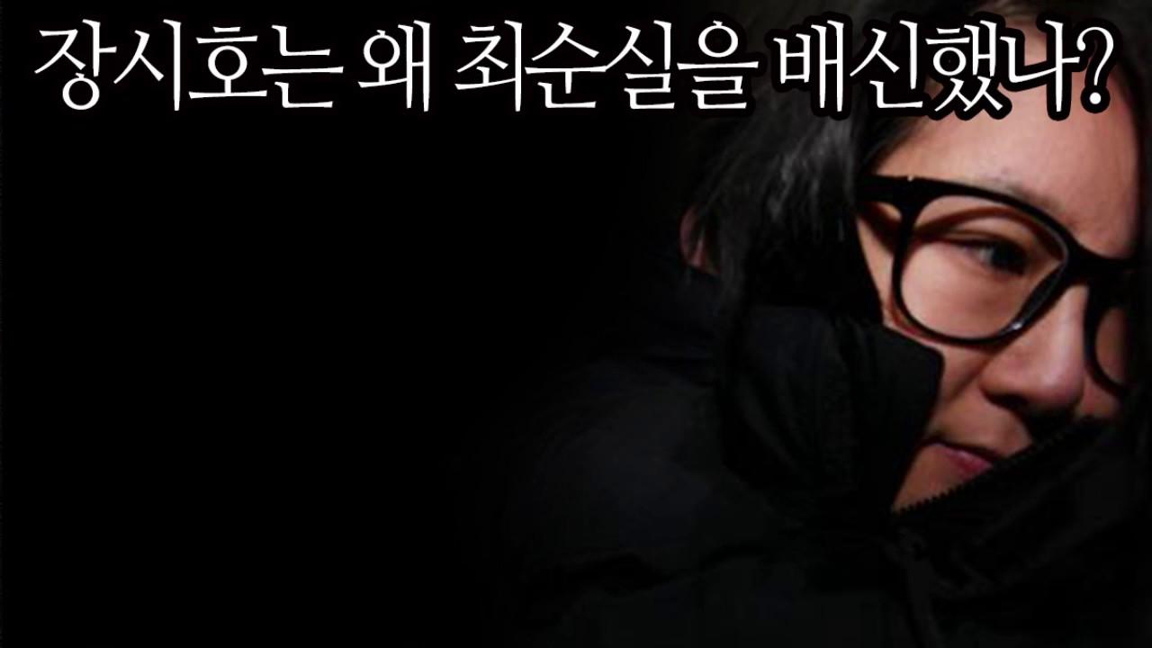 jang soonsiri 김현정의 뉴스쇼   장시호 변호사 최초 인터뷰. 다 털어놓겠다.