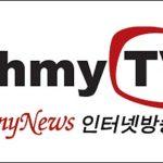 ohmynews tv 150x150 정치시사뉴스