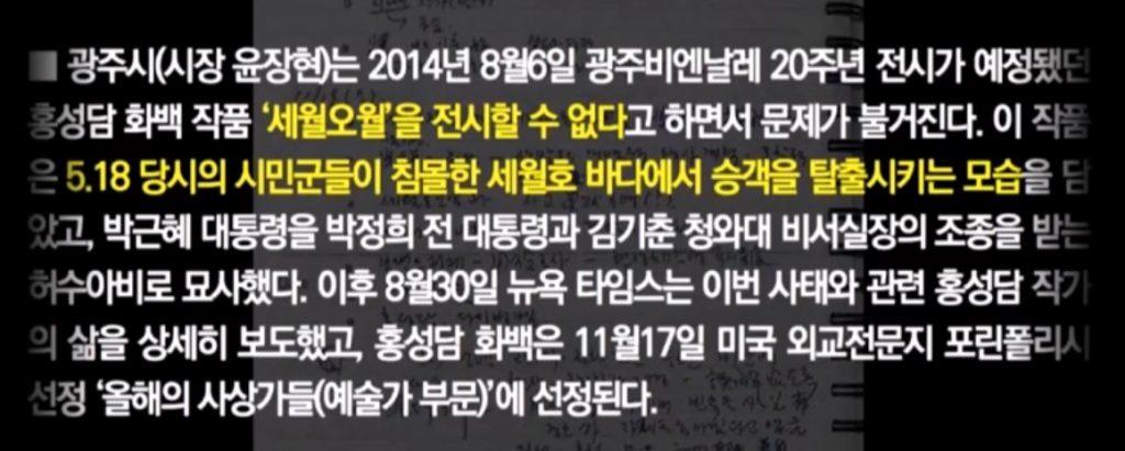 sewol 5wol art 1024x411 세월오월 작가 홍성담 화백의 말빨, 호접몽 뜻은?