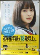 18age election japan 135x185 일본 18세에 선거권 부여! 히로세 스즈의 첫 투표 독려 캠페인