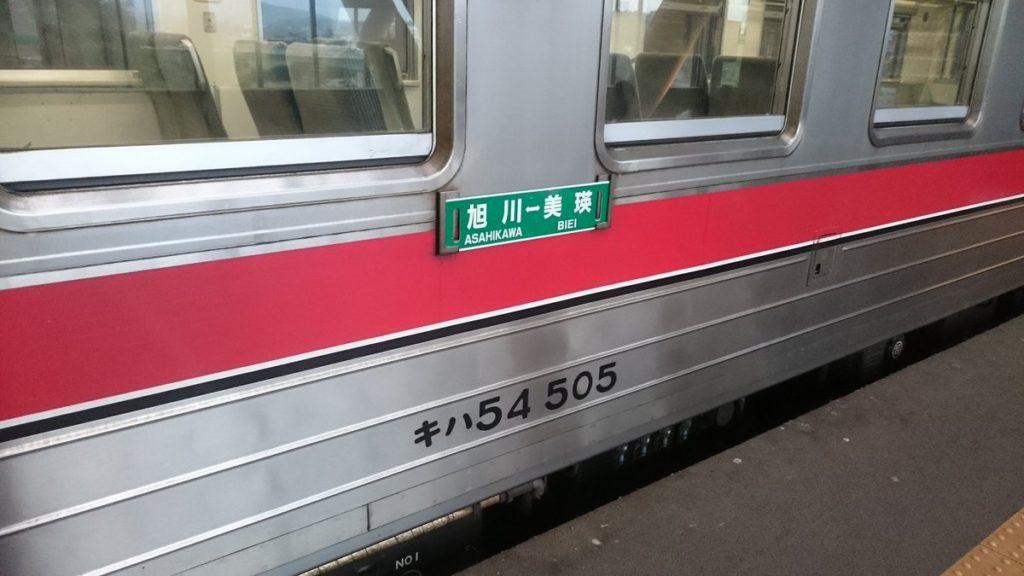 asahikawa biei train 1024x576 홋카이도 인기 관광지 비에이의 설경! 흰수염폭포 등 명소 겨울풍경