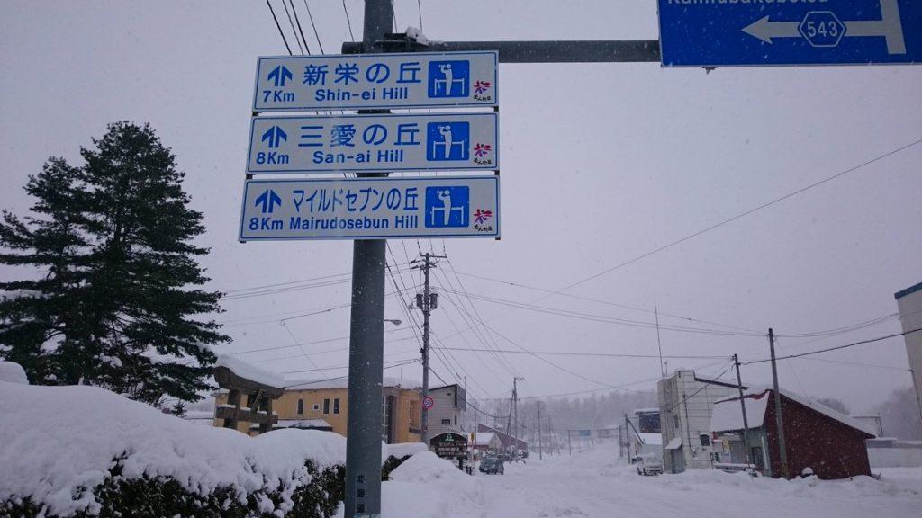 biei mild seven oka 1024x576 홋카이도 인기 관광지 비에이의 설경! 흰수염폭포 등 명소 겨울풍경