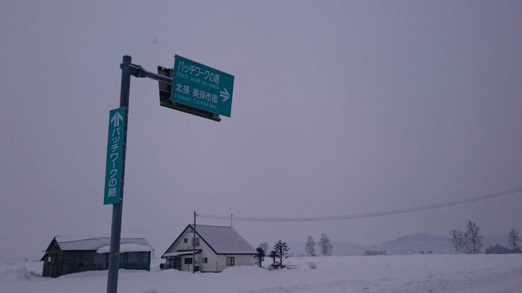 biei patch work 1024x576 홋카이도 인기 관광지 비에이의 설경! 흰수염폭포 등 명소 겨울풍경