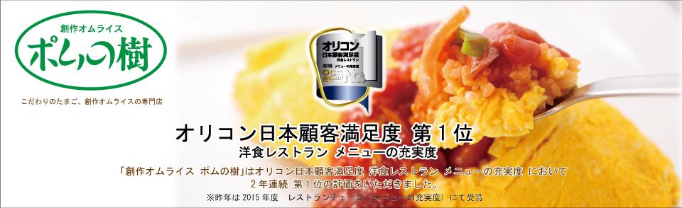 fukuoka pomunoki [일본여행] 후쿠오카 캐널시티 맛집   포무노키 오므라이스
