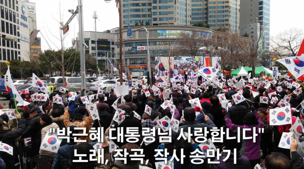 i love you park geunhye 1024x570 박사모 중심으로 퍼지는 송만기의 박근혜 찬양가 듣기