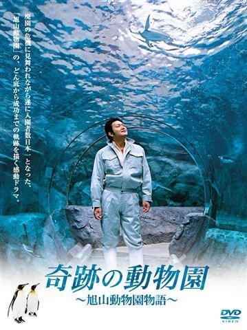miracle zoo 홋카이도여행 아사히야마 동물원의 팽귄과 북극곰