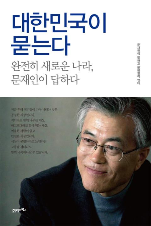 moon jaein book concert 고민정 아나운서 사회 문재인의 북콘서트, 대한민국이 묻는다.
