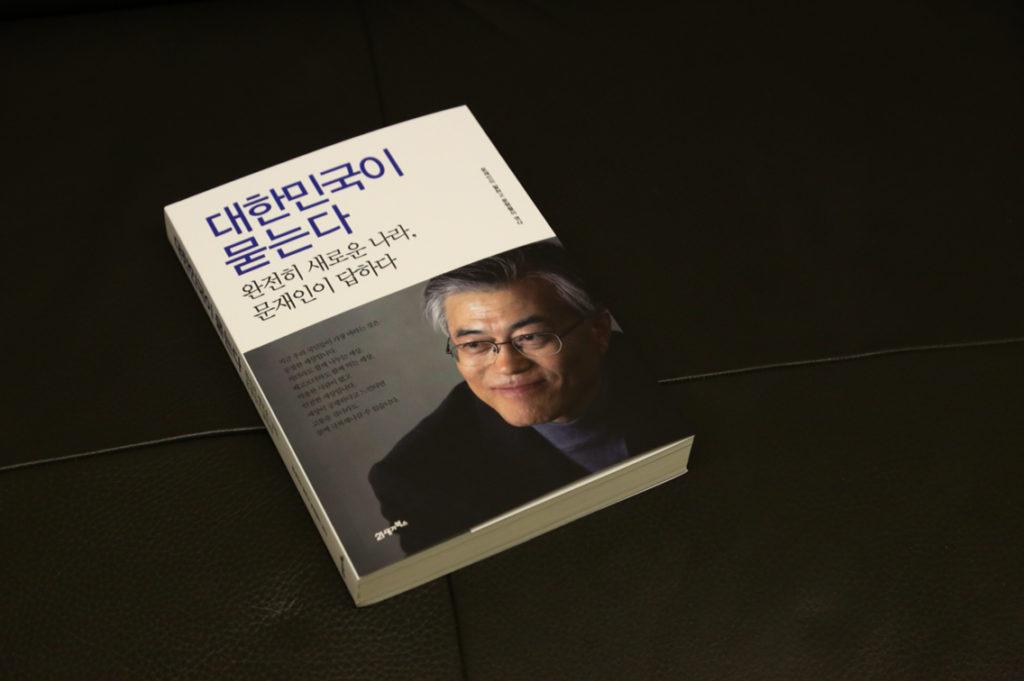 moon jaein book concert2 1024x681 고민정 아나운서 사회 문재인의 북콘서트, 대한민국이 묻는다.