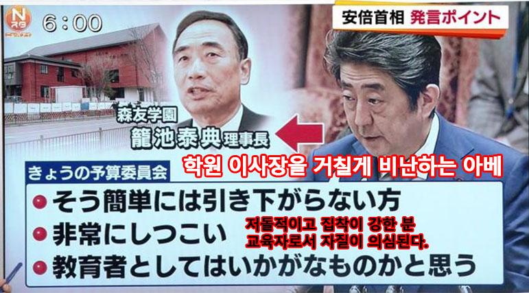 abe scandal 일본 아키에 스캔들! 아베총리 촌탁(손타쿠)은 없었다.