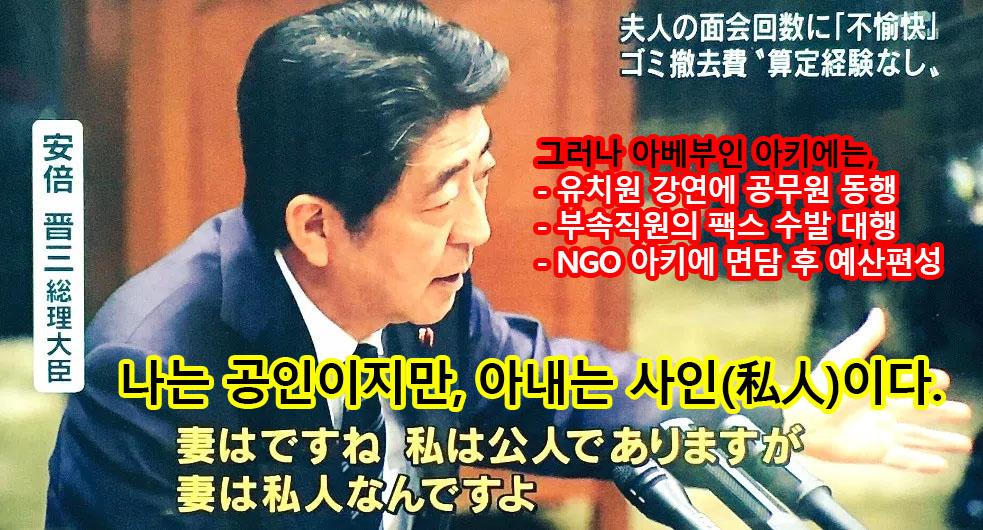 abe shinzo 일본 아키에 스캔들! 아베총리 촌탁(손타쿠)은 없었다.