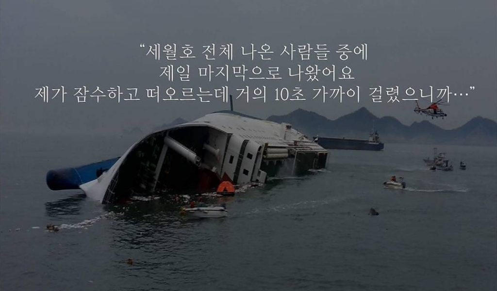 ebs docu sewol ferry sinking 1024x600 EBS 다큐프라임 감정시대 1~5부 이 시대 우리들의 자화상