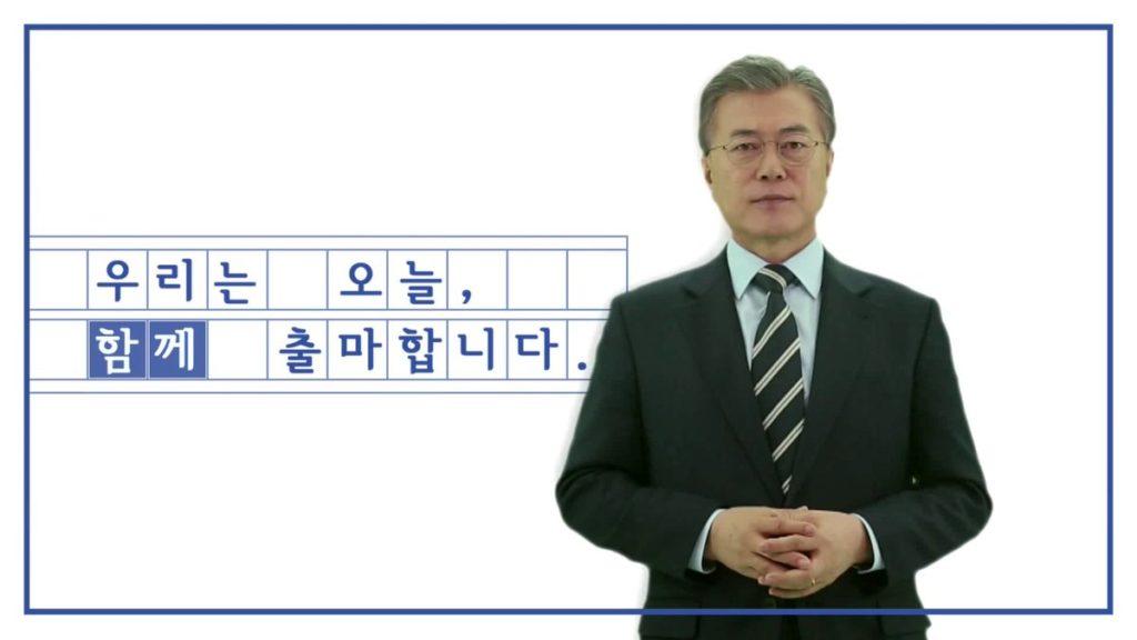 korea president 1024x576 19대 대통령 선거 지지율 부동의 1위, 문재인 출마선언 전문
