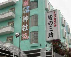 sansuke 231x185 일본의 난잡한 전통풍속 성문화 요바이(夜這い)