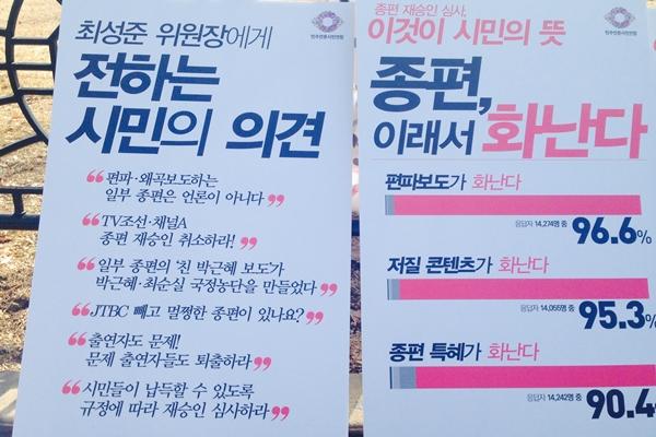 tv chosun2 방통위의 종편 재승인 심사에서 TV조선 탈락? 티비조선 퇴출되나?