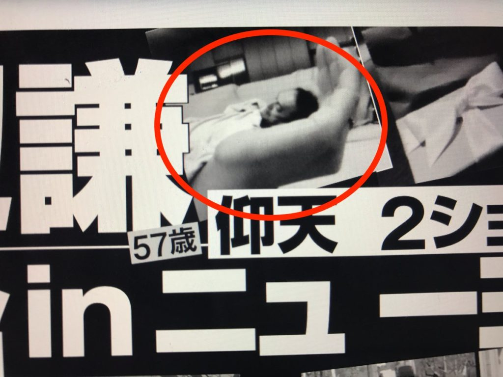 watanabe ken bed 1024x768 일본열도 발칵! 불륜설의 와타나베 켄과 부인 미나미 카호