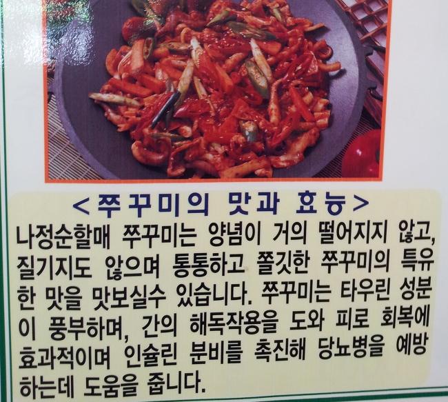 ckukumi merit 서울 용두동 매운음식 맛집 나정순 할매 쭈꾸미