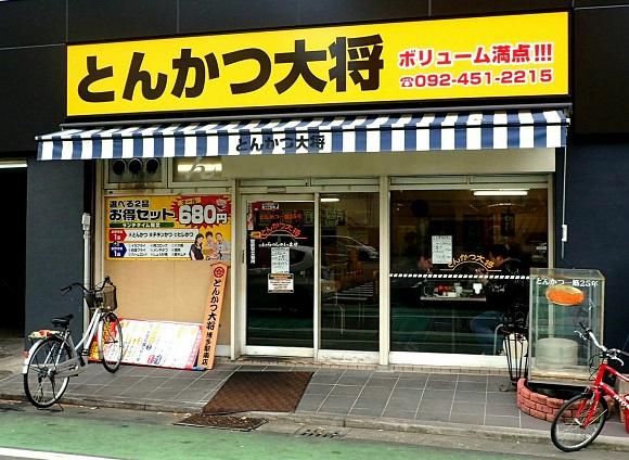 fukuoka tokatsu1 후쿠오카 가성비 맛집 3곳! 소바, 돈카츠, 스시
