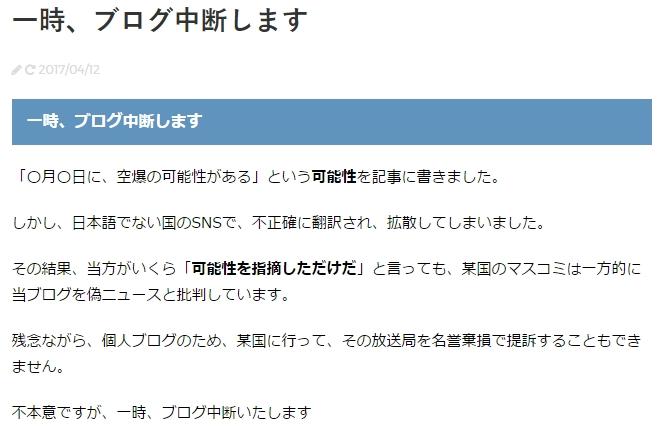 japan biz blog [팩트체크]가짜뉴스로 판명난 미군의 북한 공격설! 출처는 일본 블로그
