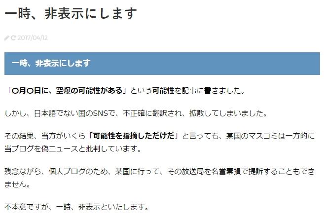 japan biz [팩트체크]가짜뉴스로 판명난 미군의 북한 공격설! 출처는 일본 블로그