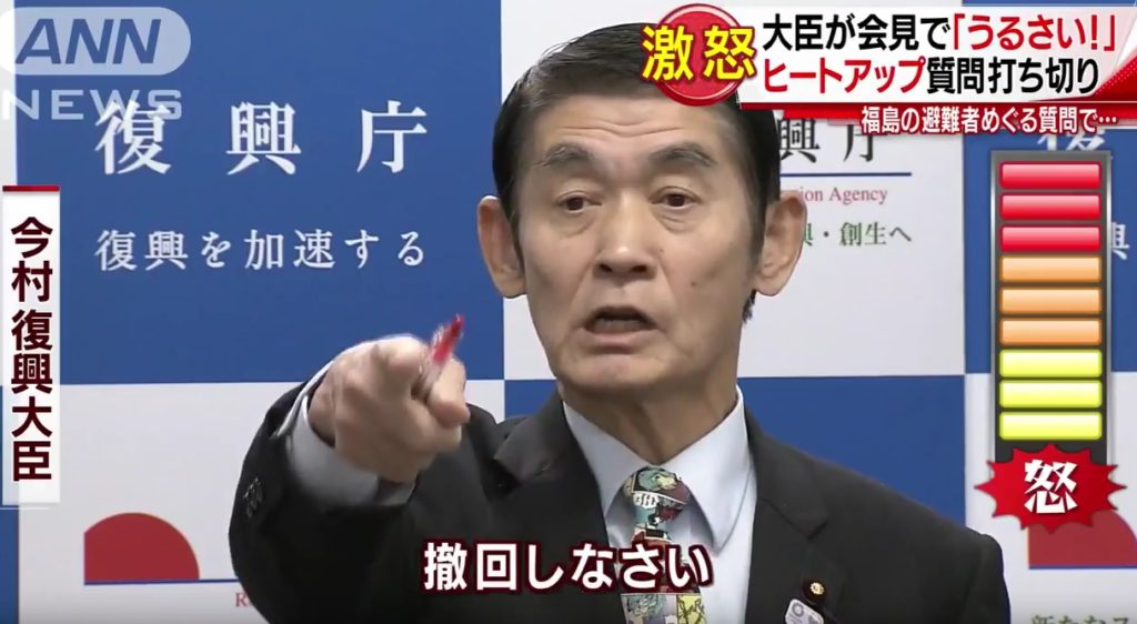 japan imamura 1024x562 아베내각 장관 기자에게 삿대질 막말! 후쿠시마 원전사고 현장 방문