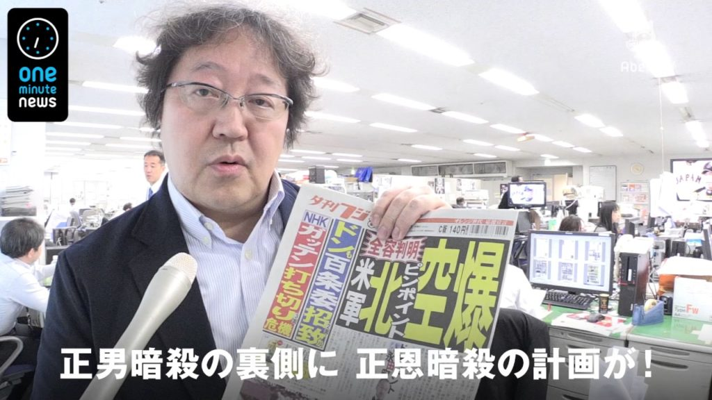 north korea attack 1024x576 [팩트체크]가짜뉴스로 판명난 미군의 북한 공격설! 출처는 일본 블로그