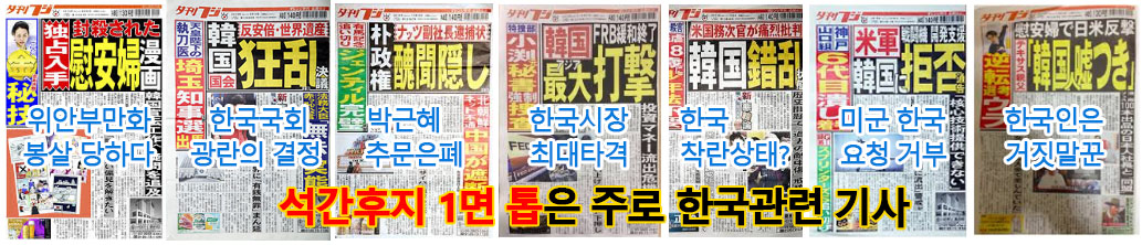 sankei fuji [팩트체크]가짜뉴스로 판명난 미군의 북한 공격설! 출처는 일본 블로그
