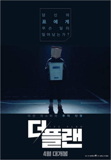 the plan 김어준의 파파이스 140회   대선 미스터리 추적 다큐영화 더 플랜 개봉