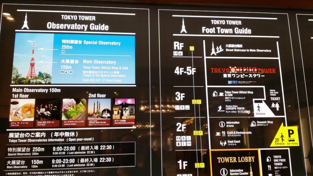 tokyo tower information 1024x576 도쿄타워 배경의 미녀 4인방, 도쿄 원피스 타워