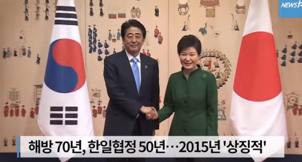 abe parkgeunhye 1024x548 문재인 대통령과 아베 총리, 한일 위안부 합의 발언 일본반응