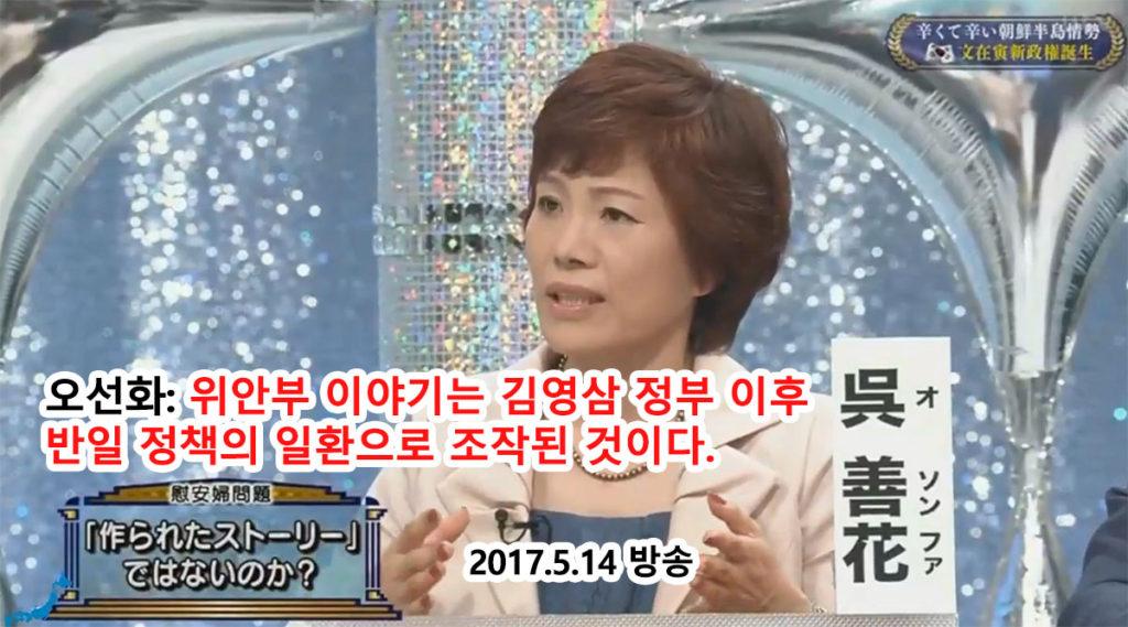 anti japan policy 1024x569 일본 우익의 애완견 친일파 오선화(고젠카) 대담 영상