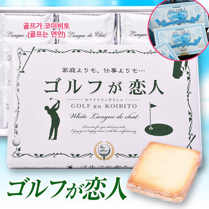 golf koibito 도쿄 자유여행 쇼핑목록! 시로이 코이비토 패러디 상품