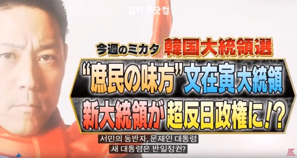 japan korea relations 1024x543 문재인 대통령 당선과 한일관계 전망 일본반응