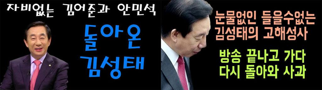 kimsungtae 1024x288 화제의 새타령 철새 정치인 김성태, 그 입 다물라!