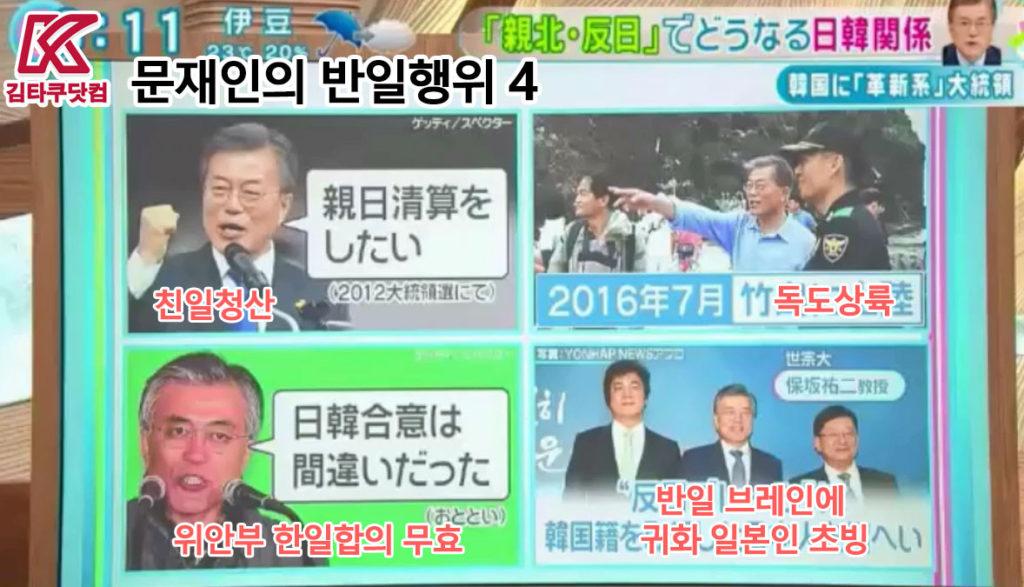 moon jaein japan review 1024x587 문재인 대통령 당선 일본반응! 앞으로의 한일관계는?