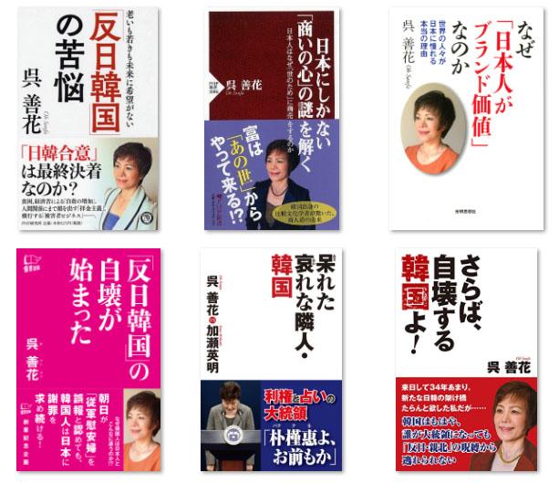 oh sun hwa books 일본 우익의 애완견 친일파 오선화(고젠카) 대담 영상