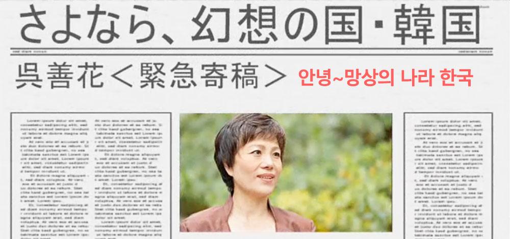 oh sun hwa 일본 우익의 애완견 친일파 오선화(고젠카) 대담 영상