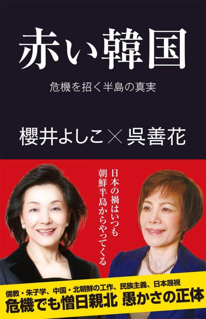 red korea 661x1024 일본 우익의 애완견 친일파 오선화(고젠카) 대담 영상