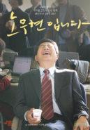 roh moo hyun movie 129x185 다큐멘터리 영화 노무현입니다(Our President) 예고편 영상
