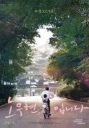 roh moo hyun poster 129x185 다큐멘터리 영화 노무현입니다(Our President) 예고편 영상
