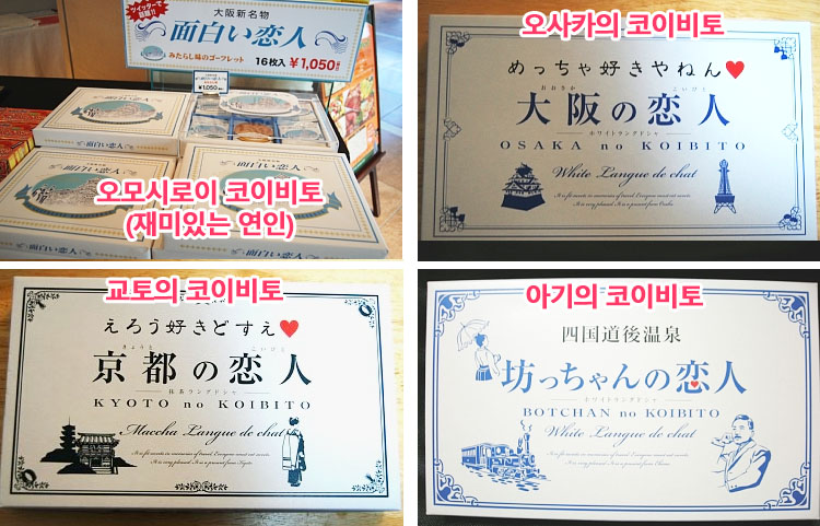 shiroi koibito osaka 도쿄 자유여행 쇼핑목록! 시로이 코이비토 패러디 상품