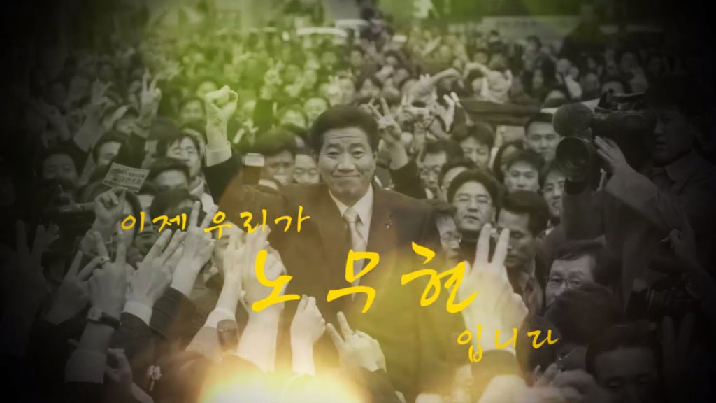 we are roh moo hyun 1024x576 다큐멘터리 영화 노무현입니다(Our President) 예고편 영상