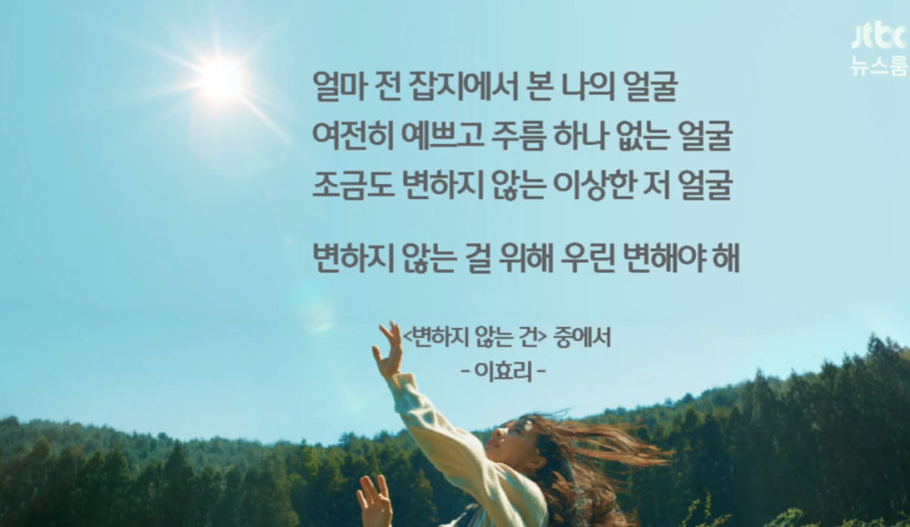 가수 이효리 변하지 않는 건 1024x593 가수 이효리 신곡 발표! 6집 앨범의 SEOUL(서울) 선공개