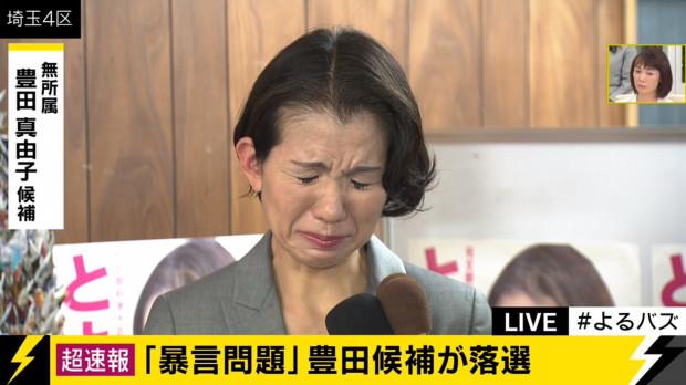 일본총선 도요타 마유코 낙선 일본 여성 국회의원 도요타 마유코의 갑질 막말 폭행과 협박
