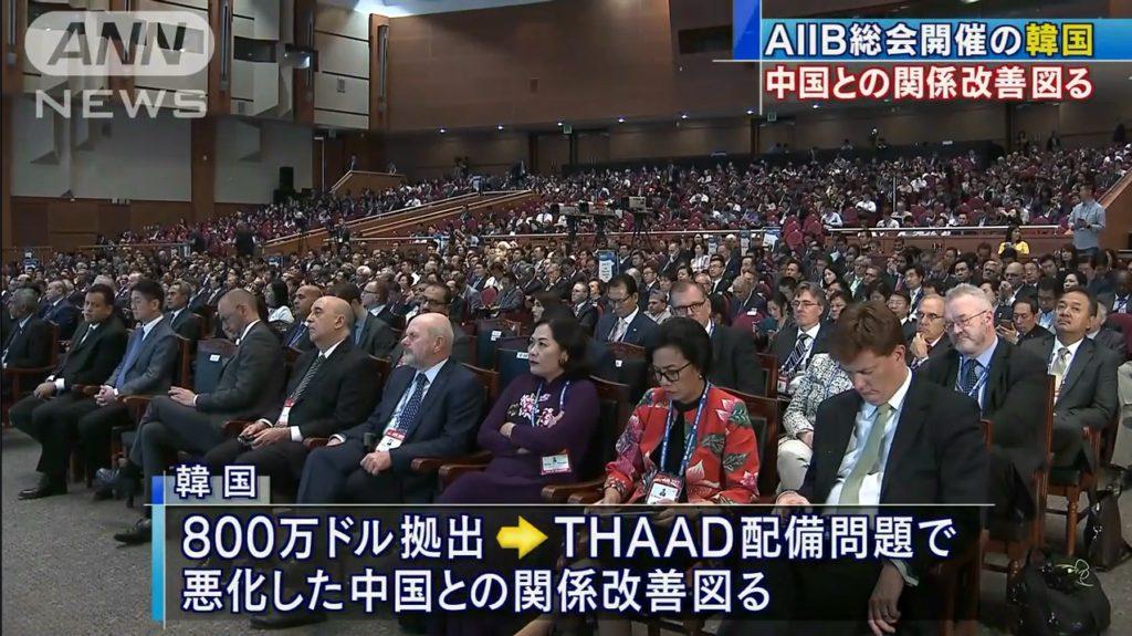 AIIB KOREA 1024x575 한국 AIIB총회 개최! 문재인대통령 출석 한중관계 개선 도모