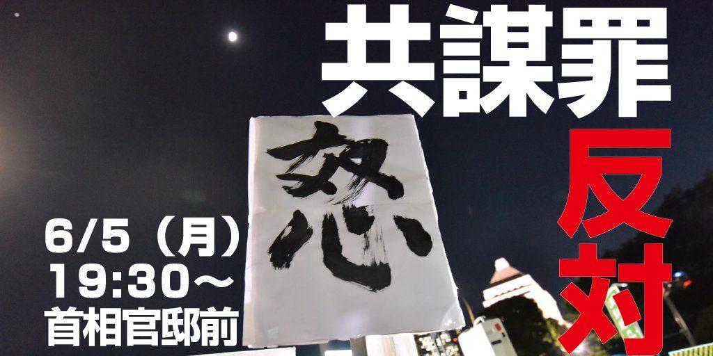 anti terror 1024x512 에드워드 스노든, 스파이 시스템 일본에 제공! 시민들 공모죄 반대 시위