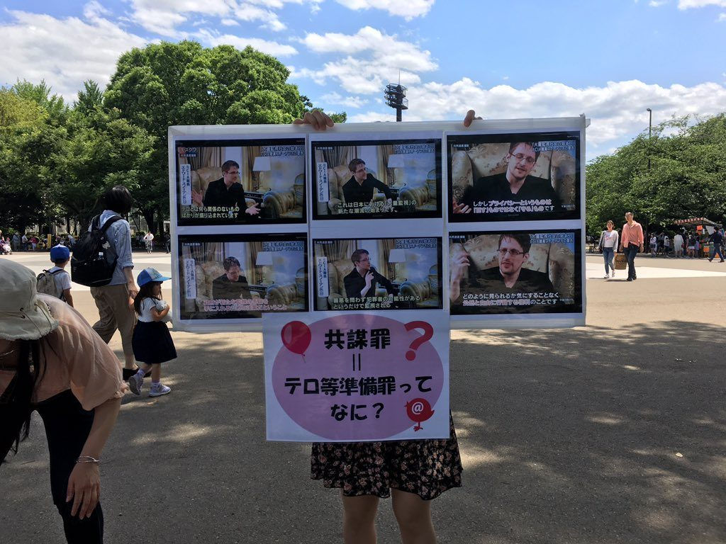 anti terror2 1024x768 에드워드 스노든, 스파이 시스템 일본에 제공! 시민들 공모죄 반대 시위