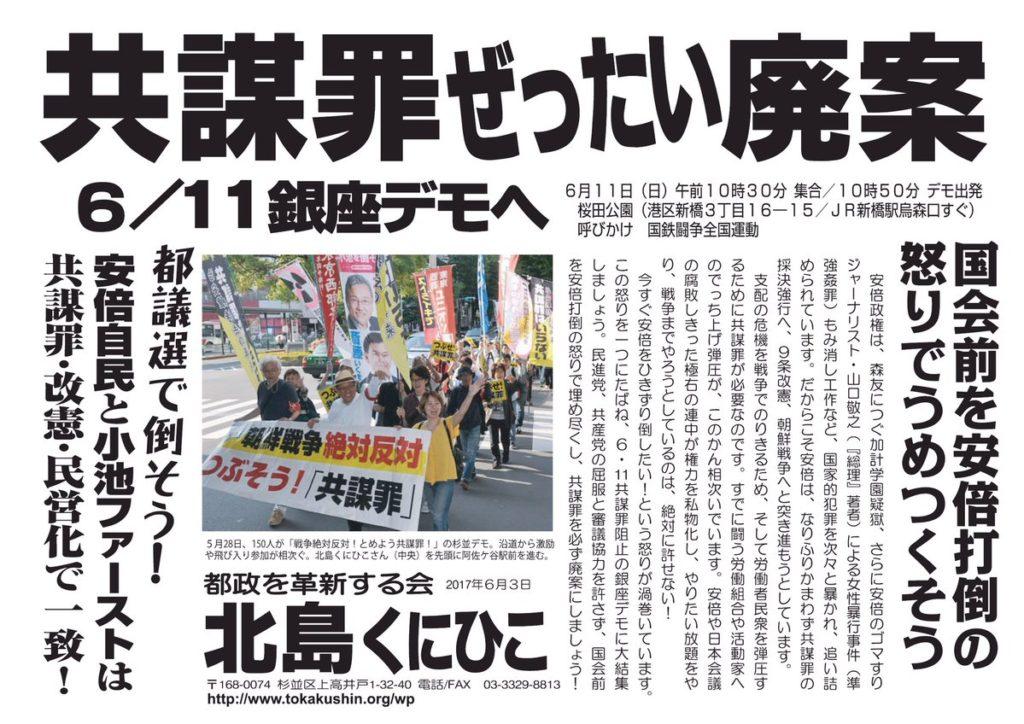 anti terror4 1024x724 에드워드 스노든, 스파이 시스템 일본에 제공! 시민들 공모죄 반대 시위