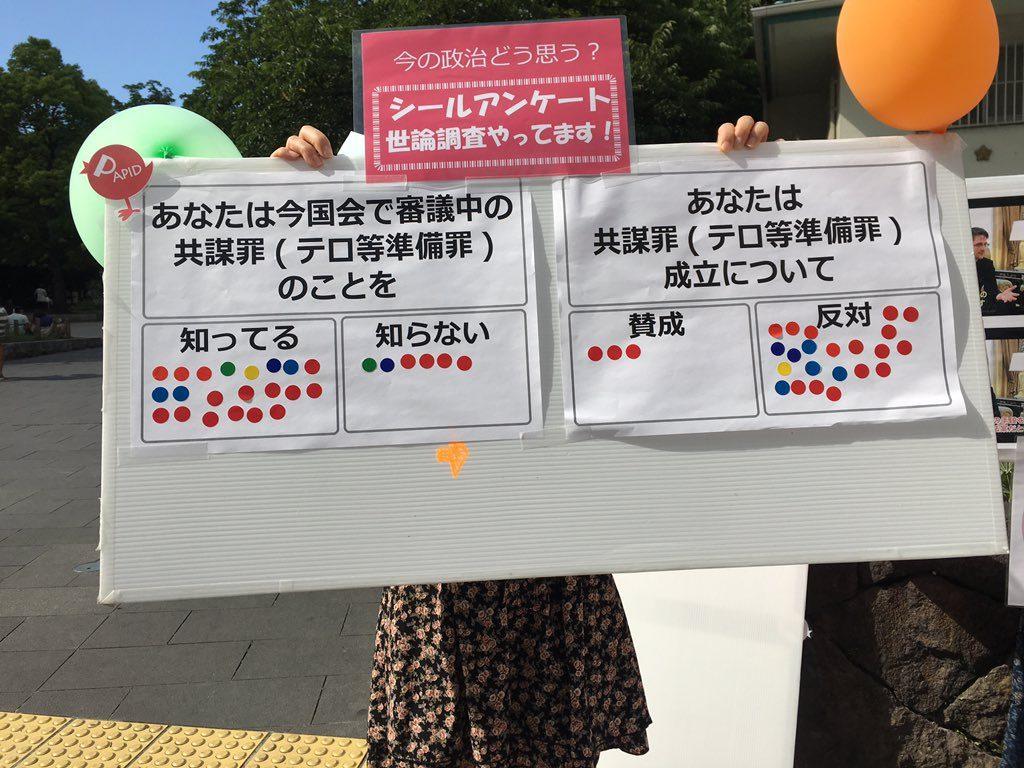 anti terror5 1024x768 에드워드 스노든, 스파이 시스템 일본에 제공! 시민들 공모죄 반대 시위