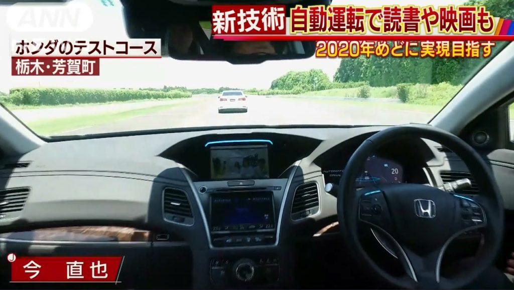 auto driving car 1024x579 일본 혼다 고속도로 정체시 자율주행 자동차 개발