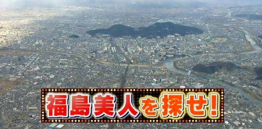 fukushima girls 일본의 숨은 미녀들, 후쿠시마 미인을 찾아라!
